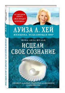 Луиза Хей представляет
