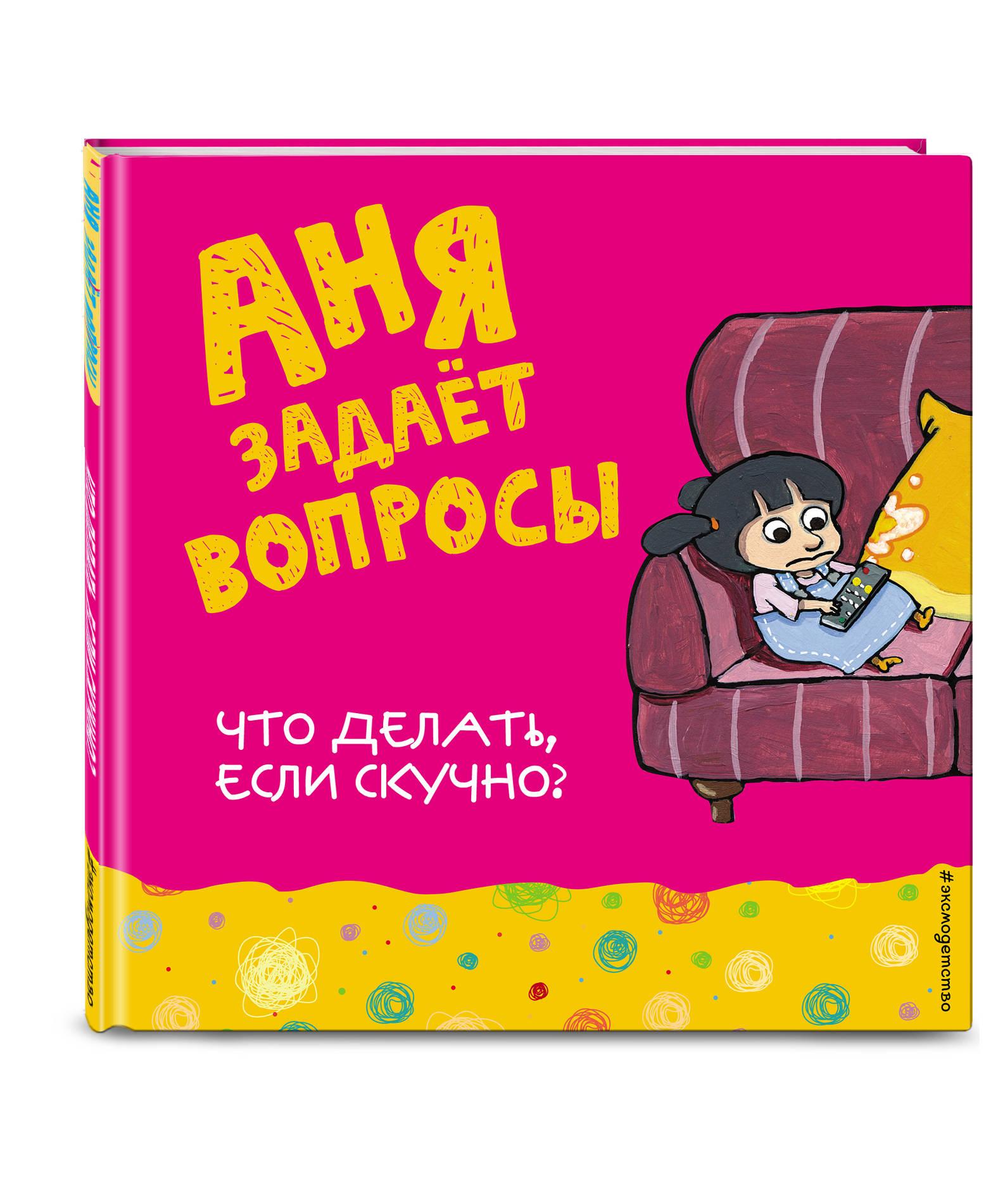 Что делать, если скучно? элли р если тебе скучно книга в помощь малышу