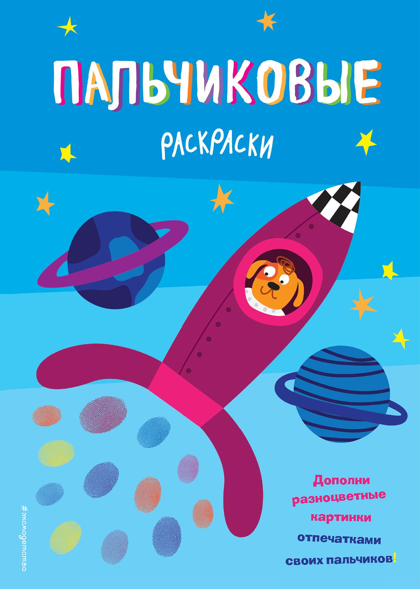 Ракета ISBN: 978-5-699-93096-8