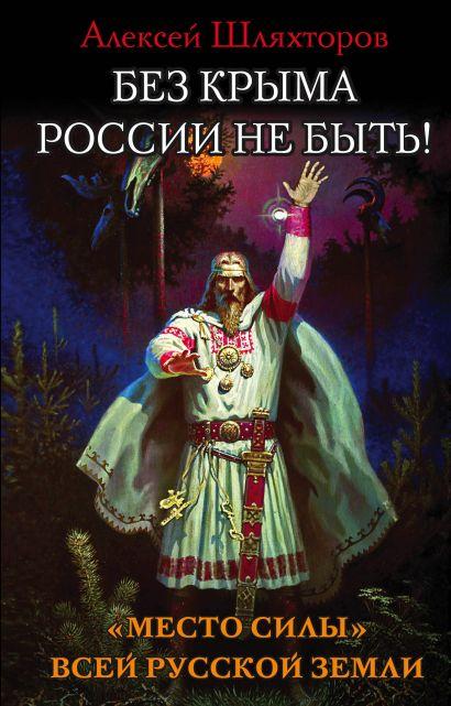 Без Крыма России не быть! «Место силы» всей Русской Земли - фото 1