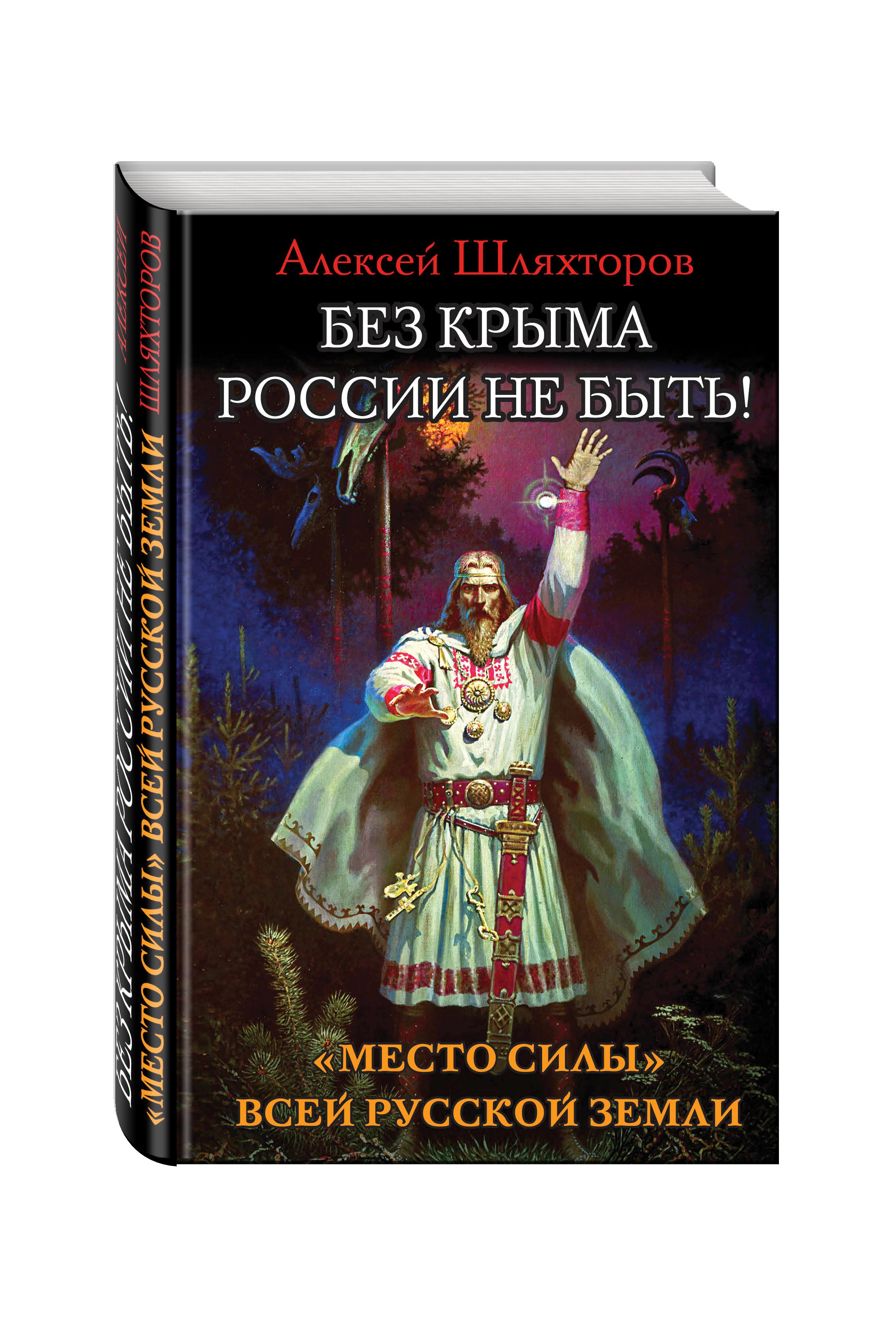 Без Крыма России не быть! «Место силы» всей Русской Земли
