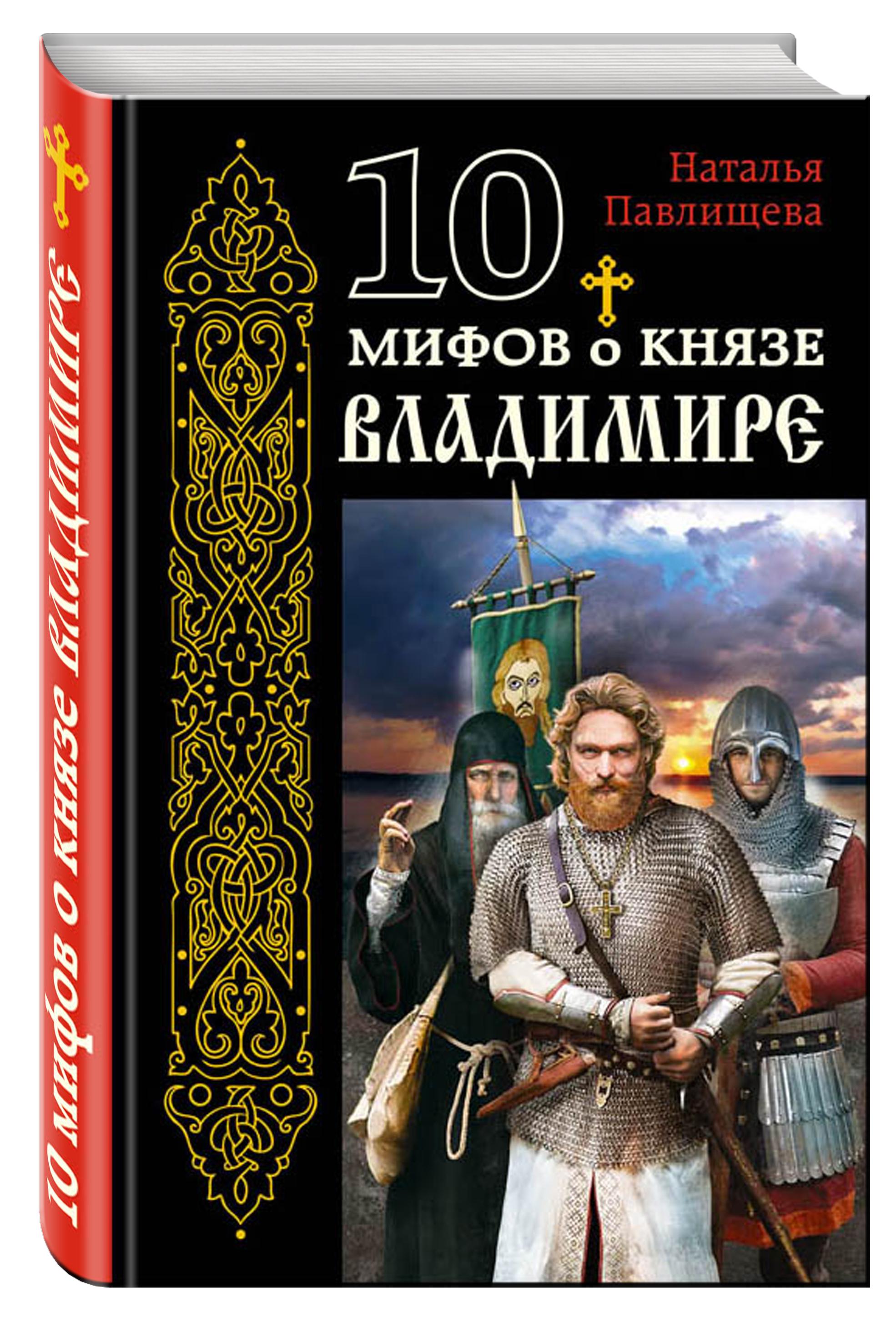 все цены на Наталья Павлищева 10 мифов о князе Владимире онлайн