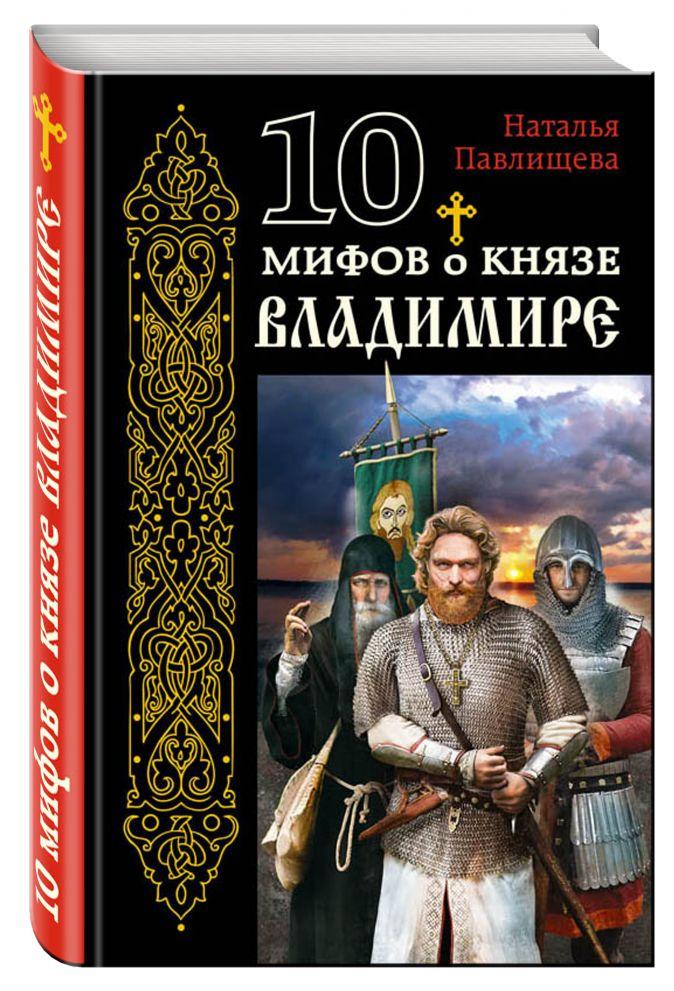Наталья Павлищева - 10 мифов о князе Владимире обложка книги