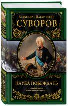 Александр Васильевич Суворов - Наука побеждать (испр. и перераб.)' обложка книги