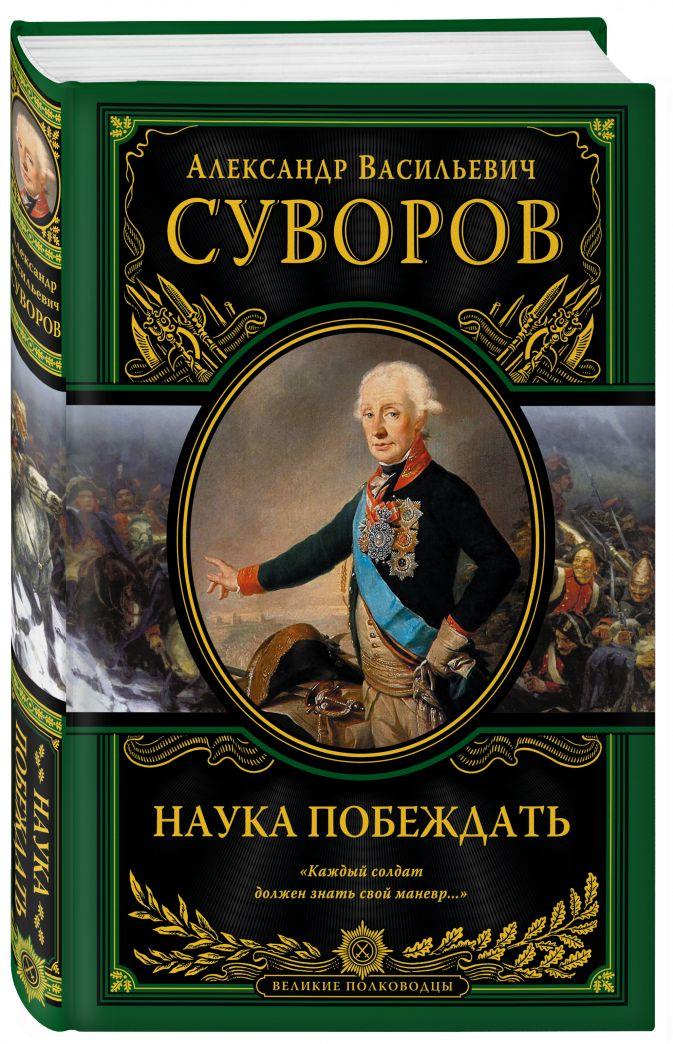 Александр Васильевич Суворов - Наука побеждать (испр. и перераб.) обложка книги