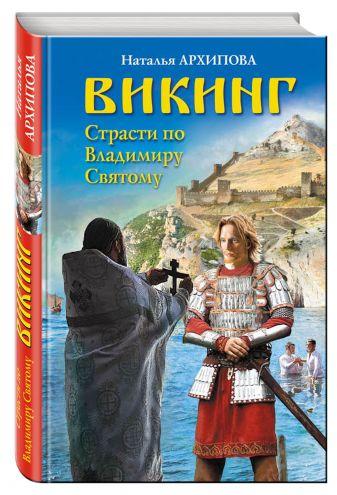 Наталья Архипова - Викинг. Страсти по Владимиру Святому обложка книги
