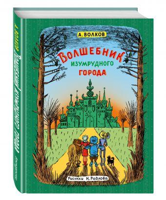 Волшебник Изумрудного города (ил. Н. Радлова) Волков А.М.