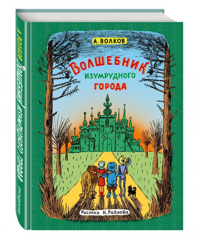 Александр Волков - Волшебник Изумрудного города (ил. Н. Радлова) обложка книги