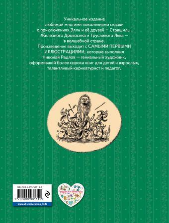 Волшебник Изумрудного города (ил. Н. Радлова) Александр Волков