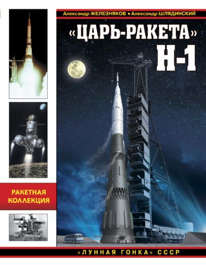 «Царь-ракета» Н-1. «Лунная гонка» СССР - фото 1