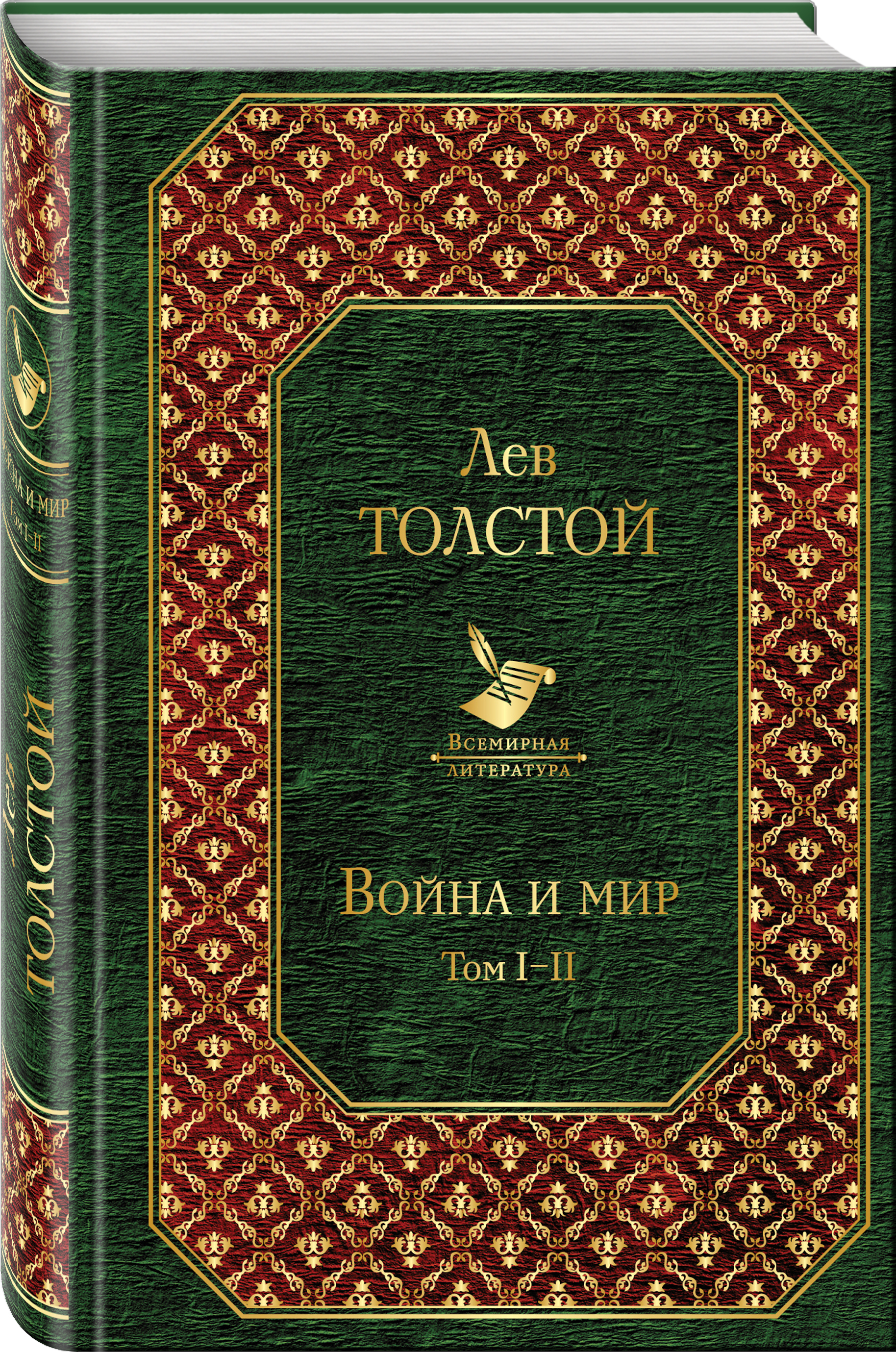 Лев Толстой Война и мир. Том I-II