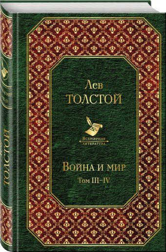 Война и мир. Том III-IV Лев Толстой