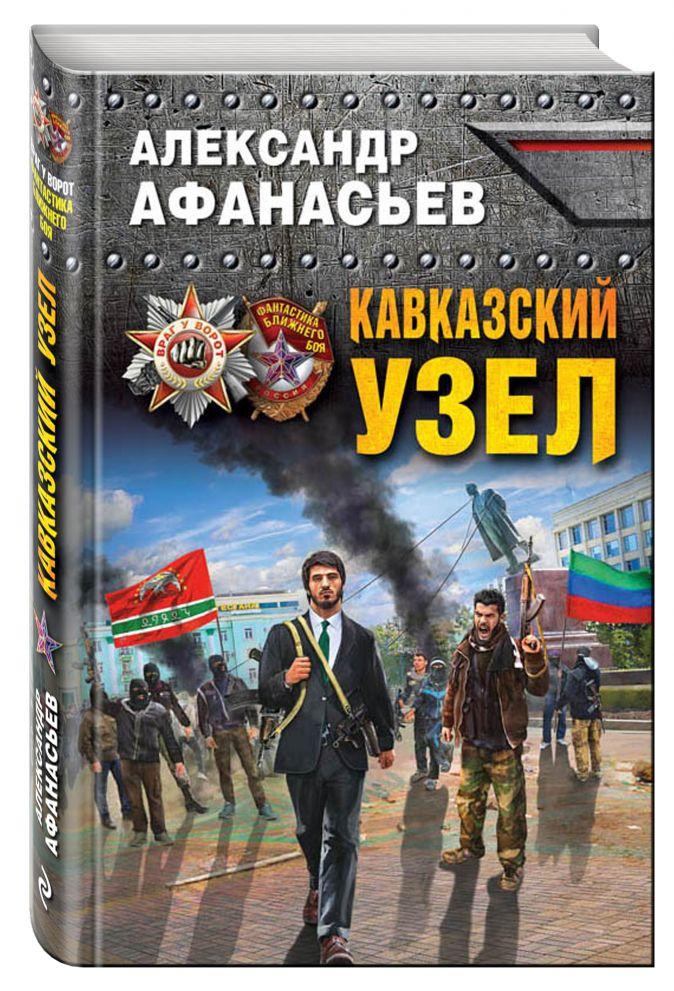 Александр Афанасьев - Кавказский узел обложка книги