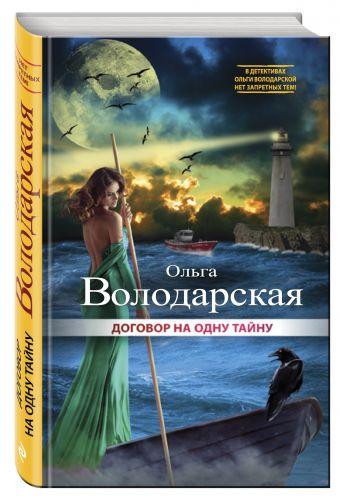 Договор на одну тайну Ольга Володарская
