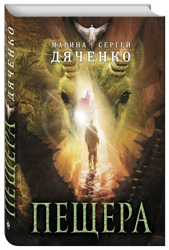 Марина и Сергей Дяченко - Пещера обложка книги