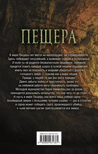 Пещера Марина и Сергей Дяченко