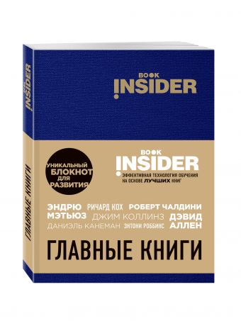 Book Insider. Главные книги (синий) Ицхак Пинтосевич, Аветов Г.М.
