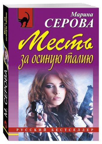 Месть за осиную талию Марина Серова