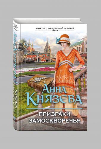 Призраки Замоскворечья Анна Князева