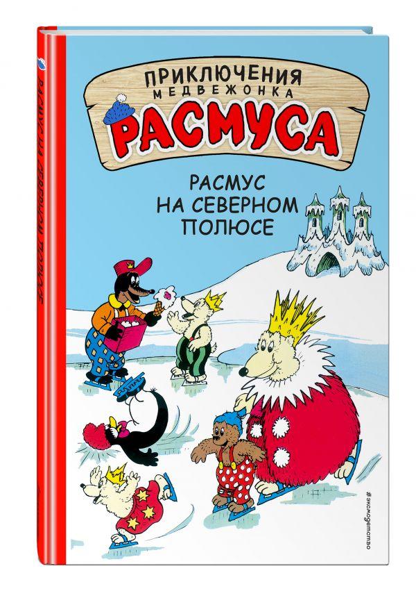Расмус на Северном полюсе Хансен К., Хансен В.
