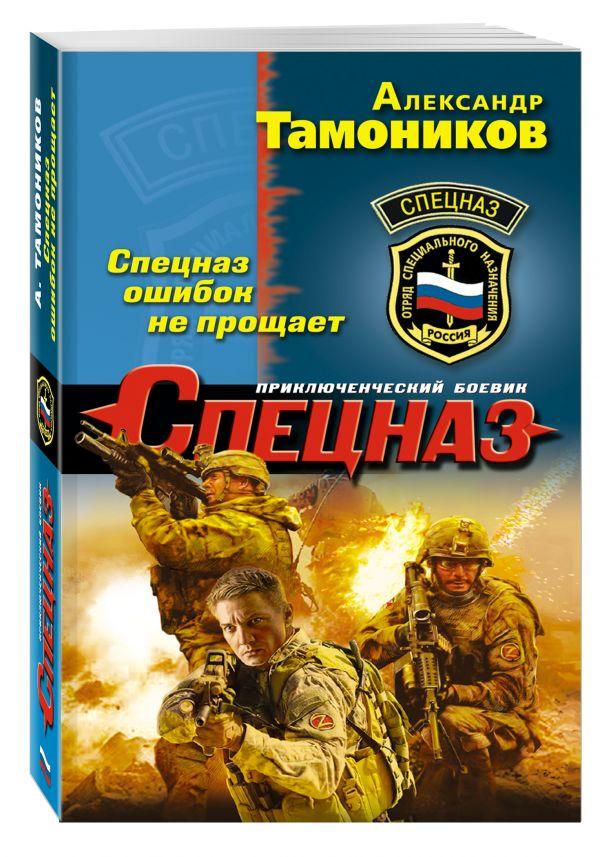 Спецназ ошибок не прощает Тамоников А.А.