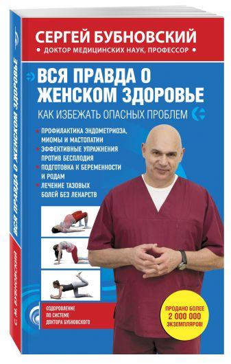 Сергей Бубновский - Вся правда о женском здоровье обложка книги