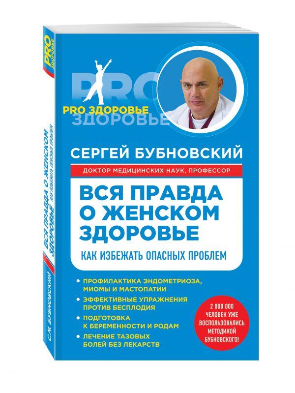 Вся правда о женском здоровье Бубновский С.М.
