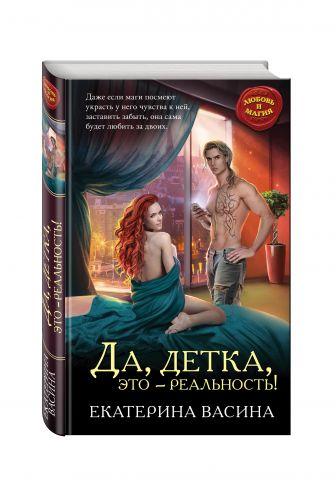 Екатерина Васина - Да, детка, это — реальность! обложка книги