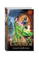 Ольга Райская - Звезда Сарханов' обложка книги