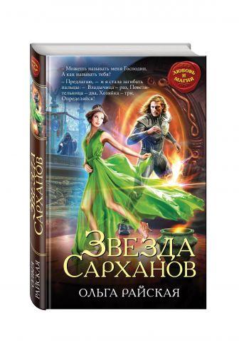 Ольга Райская - Звезда Сарханов обложка книги