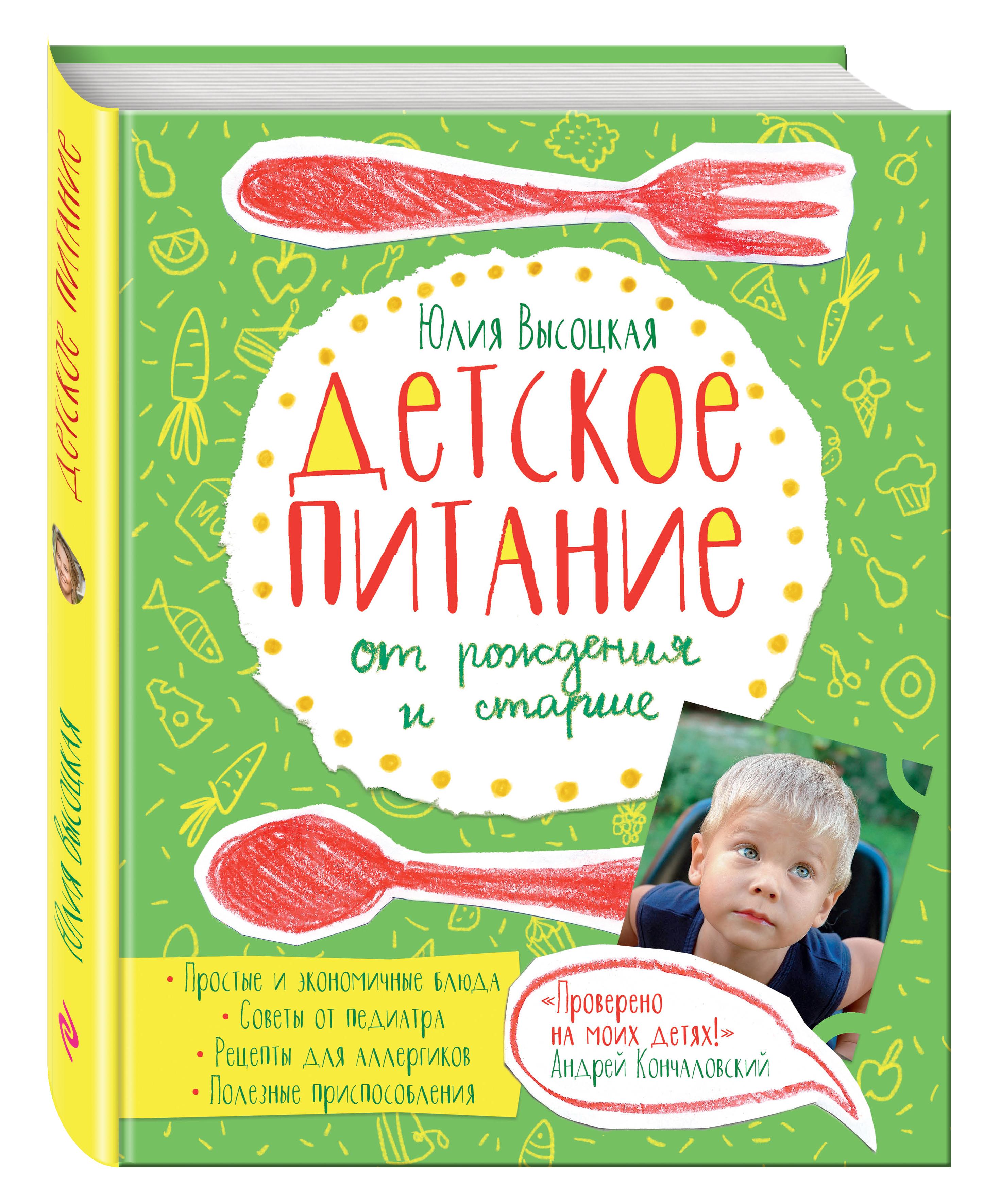Высоцкая Ю.А. Детское питание от рождения и старше юлия высоцкая овощи