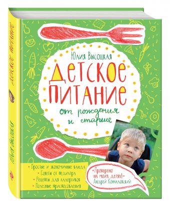 Детское питание от рождения и старше Юлия Высоцкая
