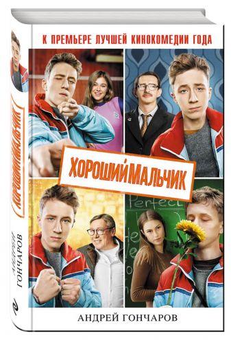 Андрей Гончаров - Хороший мальчик обложка книги