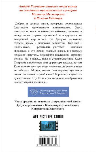 Хороший мальчик Андрей Гончаров