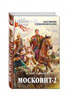 Борис Давыдов - Московит-2' обложка книги