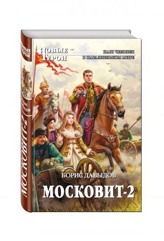 Борис Давыдов - Московит-2 обложка книги