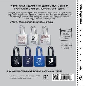 Читай-сумка. Кафка (размер 38х43 см, длина ручек 62 см, пакет с европодвесом)