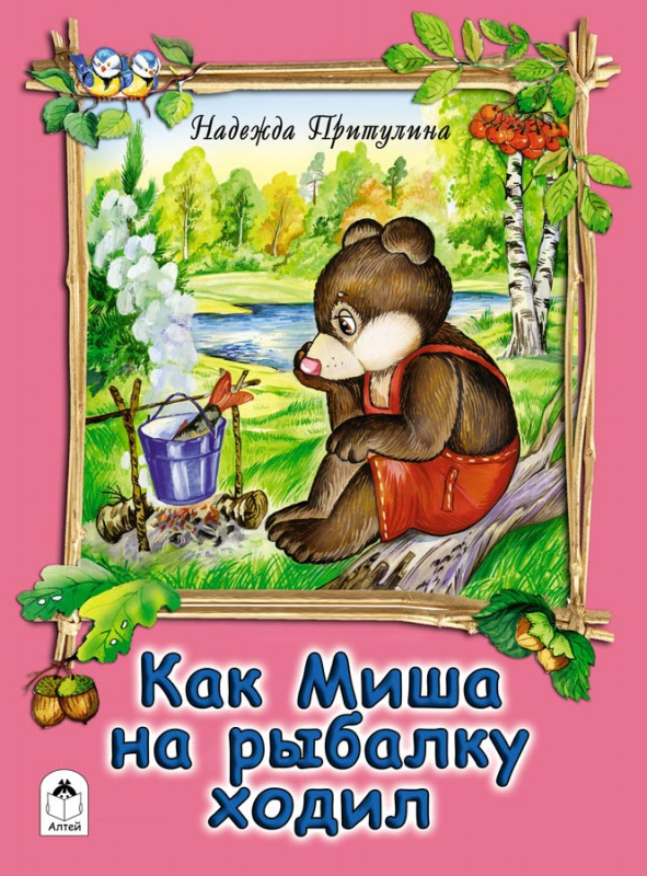 Книги. Как Миша  на рыбалку ходил (книжки на картоне )