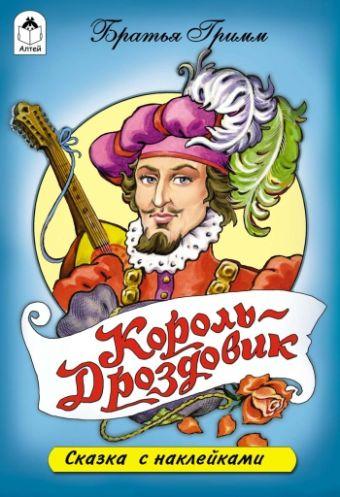 Книги. Король дроздовик (книжки на картоне)