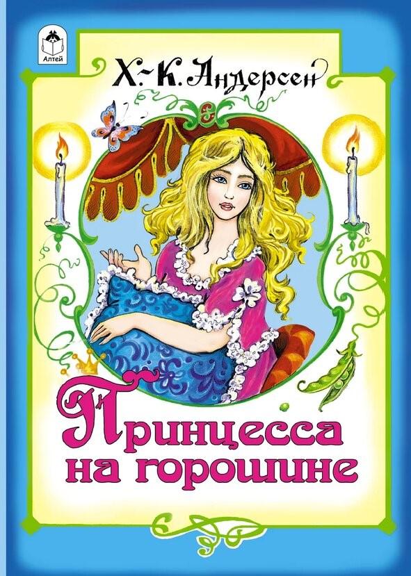 Книги. Принцесса на горошине (книжки на картоне)