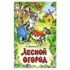 Книги. Лесной огород (книжки на картоне)