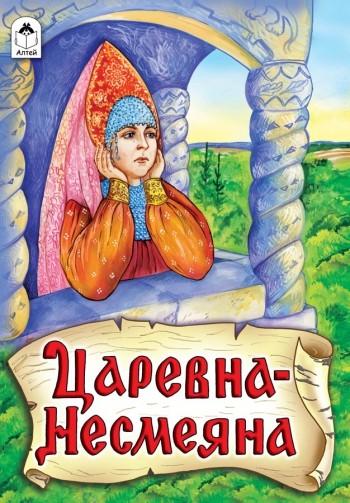 Книги. Царевна - Несмеяна (книжки на картоне)