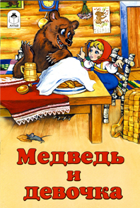 Книги. Медведь и девочка(книжки на картоне)