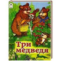 Книги. Три медведя (книжки на картоне) художественные книги росмэн книга три медведя
