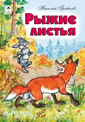 Книги. Рыжие листья (книжки на картоне)