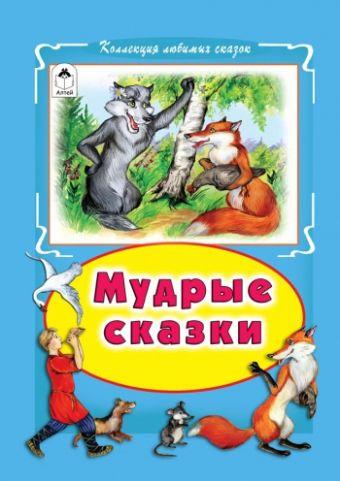 Мудрые сказки (Коллекция любимых сказок, интегральный переплёт)