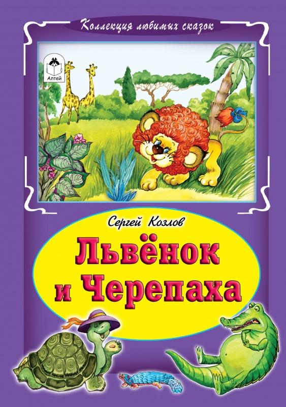 Львёнок и черепаха (Коллекция любимых сказок, интегральный переплёт)