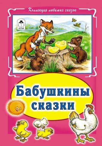 Бабушкины сказки(Коллекция любимых сказок, интегральный переплёт)