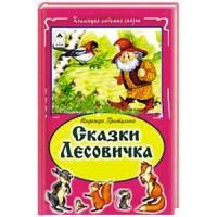 Сказки Лесовичка.(Коллекция любимых сказок, ИНТЕГРАЛЬНЫЙ ПЕРЕПЛЁТ )