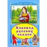 Хоровод русских сказок (Коллекция любимых сказок(интегральный переплёт)